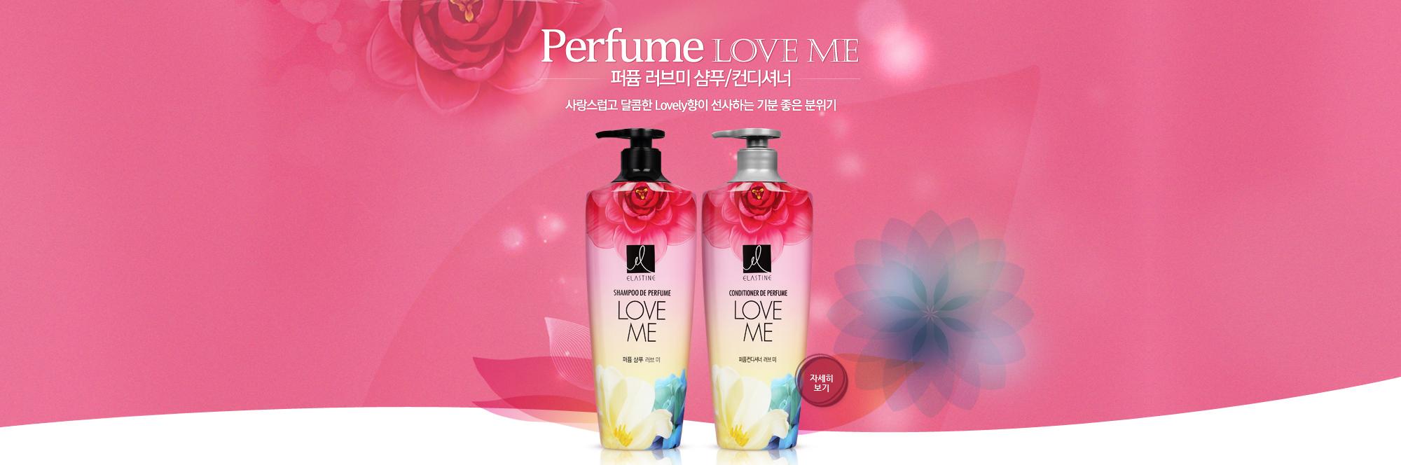 Perfume LOVE ME 퍼퓸 러브미 샴푸/컨디셔너 사랑스럽고 달콤한 Lovely향이 선사하는 기분좋은 분위기