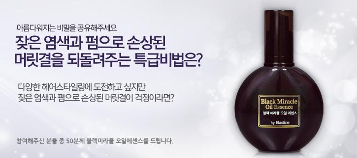 잦은 염색과 펌으로 손상된<br>머릿결을 되돌려주는 특급비법은?
